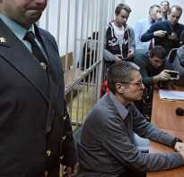 Что сказал улюкаев в суде