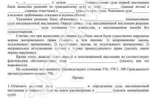 Как написать жалобу в верховный суд республики татарстан