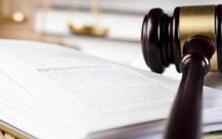 Как подается встречный иск во время суда